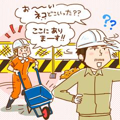 よく解る!建築・土木作業員【職...